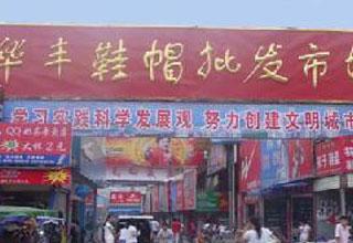 华丰百货商店精品鞋区