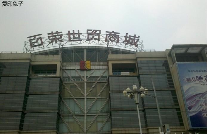 北京木樨园百荣_北京服装批发市场大全_北京服装批发市场在哪里有哪些7-批发市场网