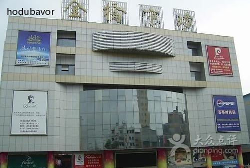 求南京下关长途汽车站至淮北最新汽车时刻表高清图片