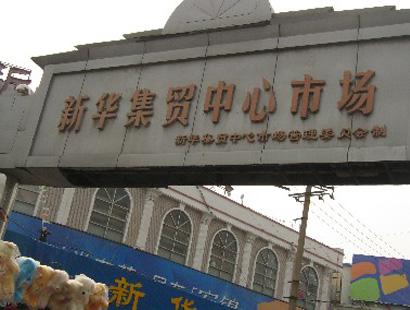 石家庄新华集贸中心市场在哪里怎么去?