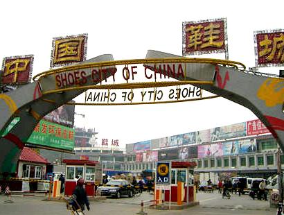 南塔中国鞋城地址