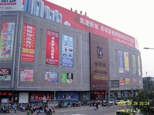 济南西市场小商品批发市场