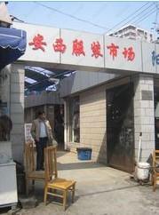 上海安西服装市场在哪里怎么去?