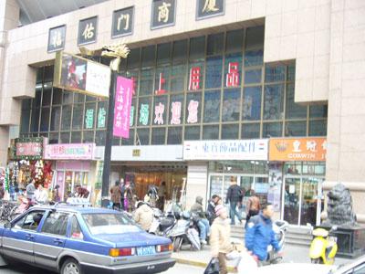 上海城隍庙小商品市场在哪里怎么去