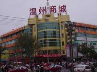 宁夏温州商城