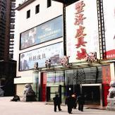 华中暨济商城