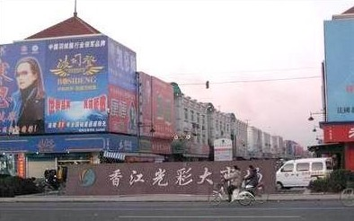 聊城香江光彩大市场_香江光彩大市场在哪儿怎么去-批发市场网_仙乐斯