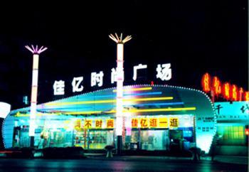 北京佳亿时尚广场在哪里怎么去?