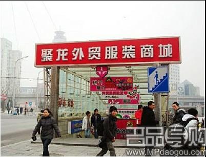 北京聚龙外贸服装批发商城在哪里怎么去?