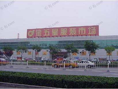 北京北京金五星服装批发市场