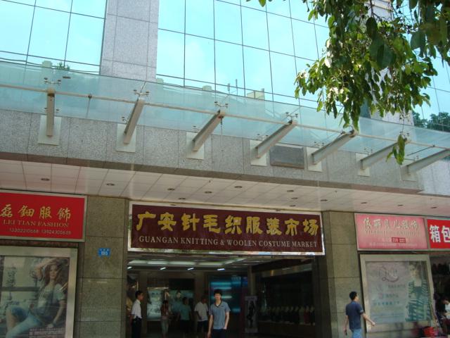 广州广安针织毛织品服装市场