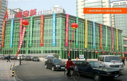北京通州尾货市场