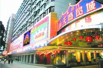 &lt;a href=http://shichang.hznzcn.com/guangzhou/ target=_blank class=infotextkey&gt;<a href=http://shichang.hznzcn.com/guangzhou/ target=_blank class=infotextkey>广州</a>&lt;/a&gt;南天商贸城