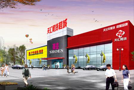 北京天汇尾货市场