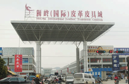 广州狮岭(国际)皮革皮具城