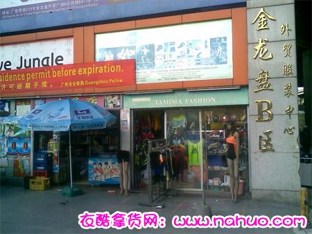 广州金龙盘外贸服装批发市场