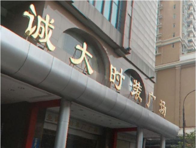 广州诚大时装广场