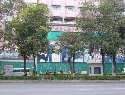 广州康乐时装广场