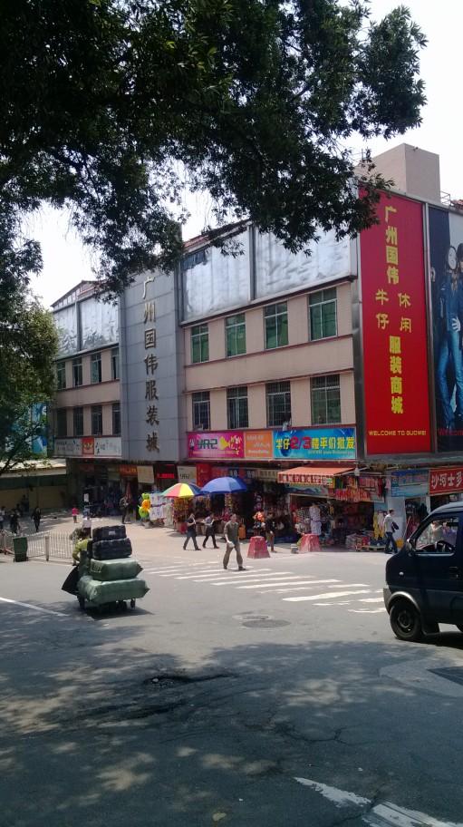 广州国伟服装批发市场