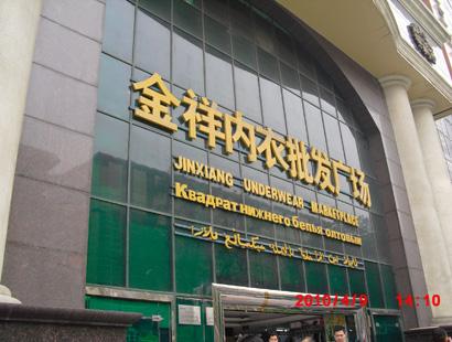 广州站前内衣批发市场