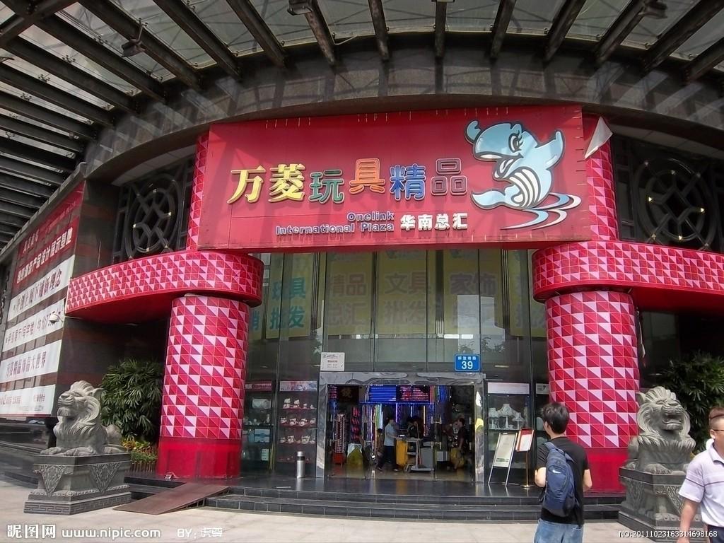 广州万菱批发商城