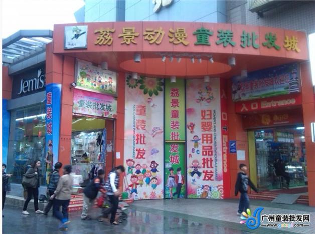 广州荔景动漫童装批发城