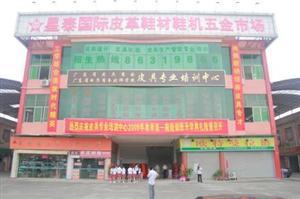 <a href=http://shichang.hznzcn.com/guangzhou/ target=_blank class=infotextkey><a href=http://shichang.hznzcn.com/guangzhou/ target=_blank class=infotextkey>广州</a></a>星泰国际商贸中心