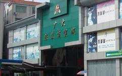 广州广大皮具服装商贸城