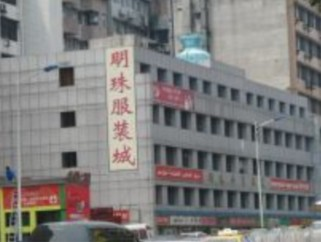 广州明珠外贸服装城