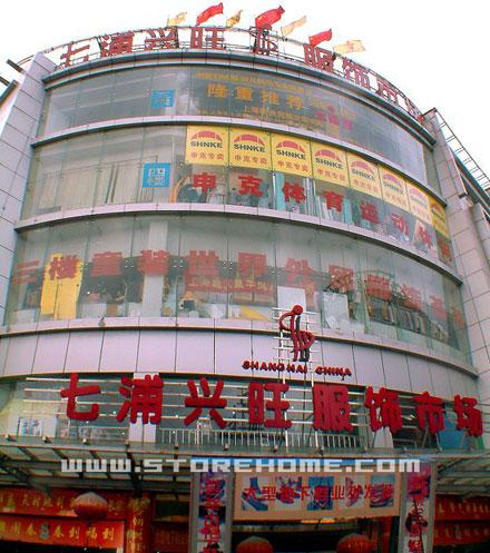 上海兴旺服装批发市场