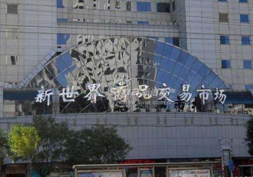"""""""万通新世界商品批发市场""""将于8月31日正式闭市停业"""