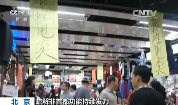 西城区年内关闭15个批发市场 津冀承接北京商户