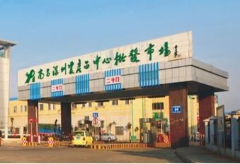 江西南昌农产品中心批发市场