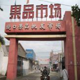 山东济南市堤口果品批发市场