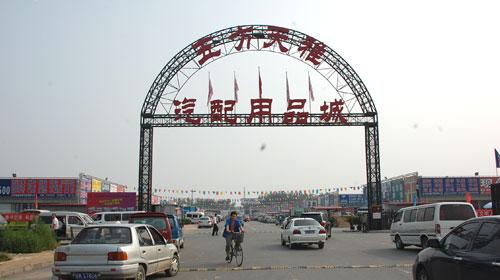 北京五方天雅汽车用品批发市场