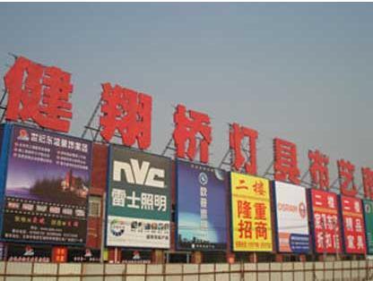 北京健翔桥灯具批发市场