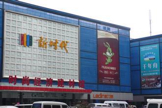 杭州东方灯饰市场现代社会