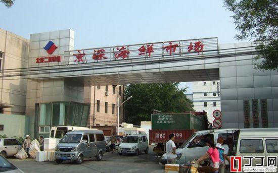 下面是全国比较知名的海鲜批发市场: 北京大红门京深海鲜批发市场  北京大红门京深海鲜批发市场位于丰台区大红门商圈内的南顶路上,地理位置优越,交通便利,是以海鲜批发为主营业态的综合性大型批发市场,规划占地总面积达10万平方米,配套设施齐全,先后被评为最受北京市民信赖的市场、2007年度全国水产品批发十强市场,通过了商务部的绿色市场认证。 大连黑嘴子海鲜批发市场  大连黑嘴子水产品交易市场位于西岗区疏港路附近,大菜市北向500米,是大连市最大的海鲜批发市场,经营各种海产品批发,营业时间从凌晨开始,至白天7、8