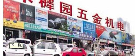 为什么北京木樨园的城管不管新疆人明目张胆的诈骗却管别的小商贩