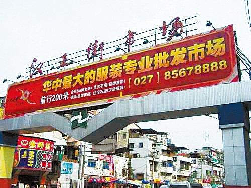 汉正街雨伞批发市场