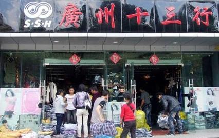广州十三行服装批发市场
