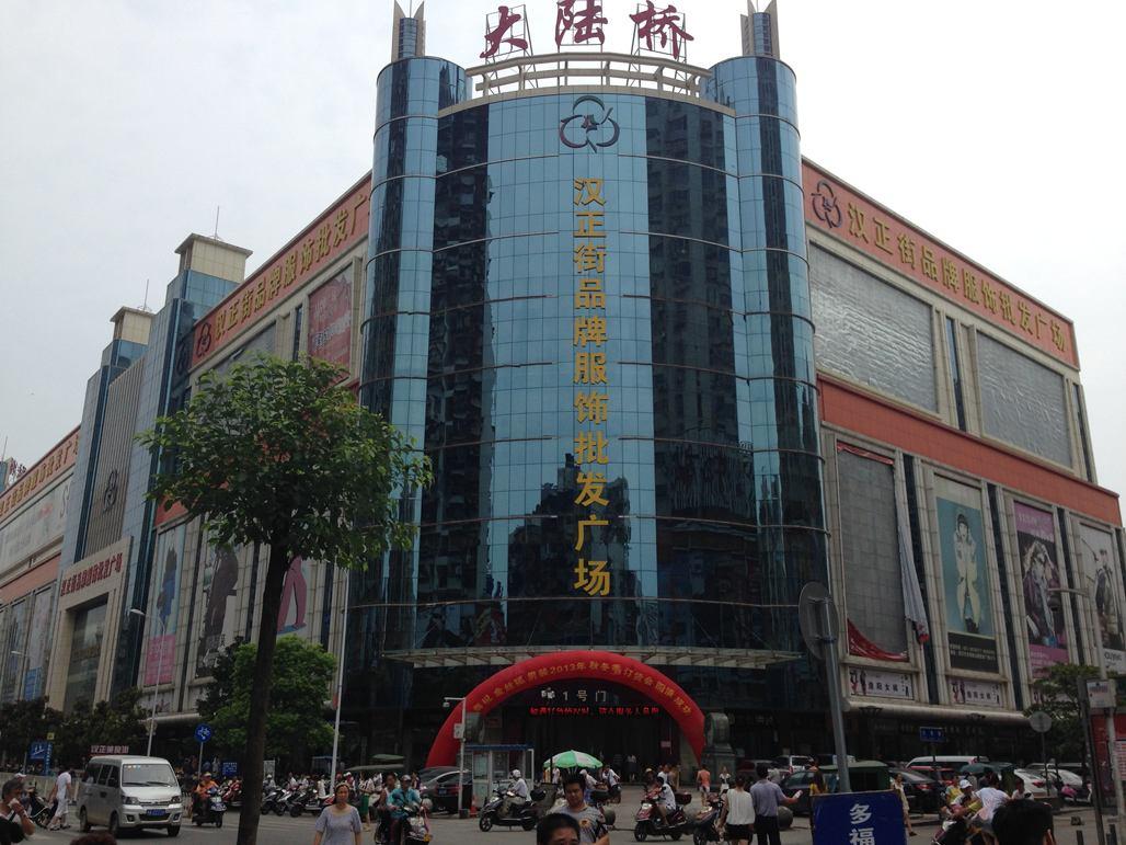 汉正街休闲服装批发市场