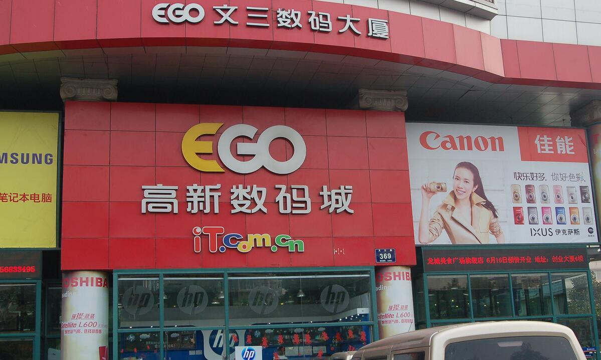 杭州市高新电脑批发市场.jpg