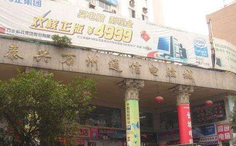 重庆泰兴万州通信电脑批发市场.jpg