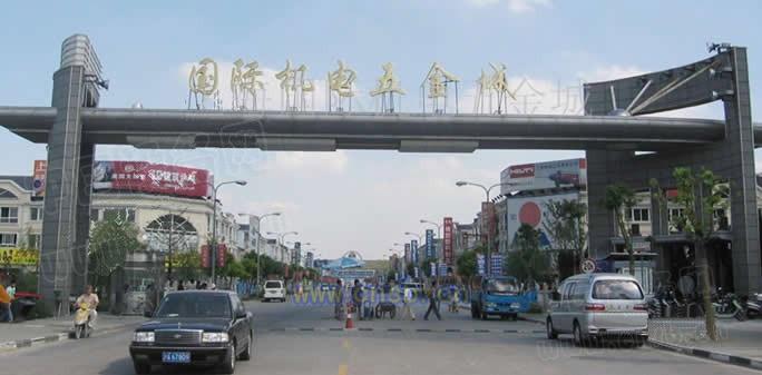 上海国际机电五金批发市场.jpg