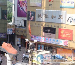 广州天和鞋城