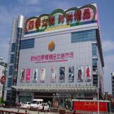 杭州四季青精品女装市场招商信息