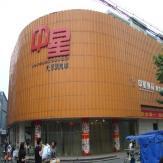 杭州中星外贸服饰城招商信息